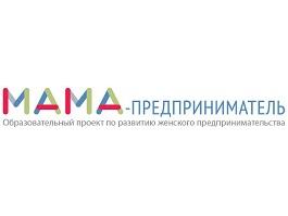 Мамы Нижнего Новгорода и Нижегородской области смогут бесплатно обучиться основам бизнеса в рамках проекта «Мама-предприниматель»