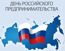 Уважаемые коллеги! От всей души поздравляем вас с днем российского предпринимательства!!!