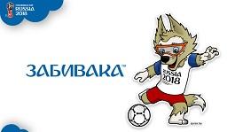 Предпринимателям расскажут об особенностях ведения бизнеса во время Чемпионата мира по футболу FIFA 2018 в России™