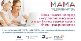 Жительницы Нижегородской области могут получить грант 200 000 рублей на открытие собственного бизнеса