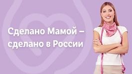 Женщины Нижегородской области могут принять участие в федеральном проекте «Сделано Мамой. Сделано в России»