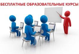 Бесплатные образовательные курсы