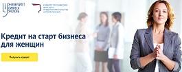Банк УРАЛСИБ совместно с «ОПОРОЙ РОССИИ» запустил первый кредитный продукт для женщин-предпринимательниц