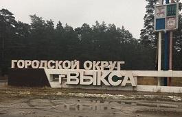 Нижегородское региональное отделение «ОПОРЫ РОССИИ» совместно с администрацией городского округа города Выкса провели совещание по вопросам взаимодействия