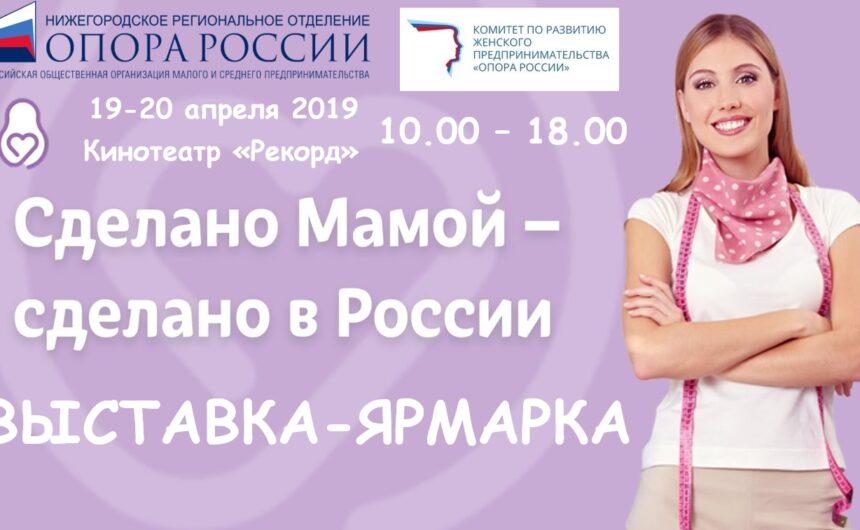 Выставка-ярмарка «Сделано мамой. Сделано в России» пройдет 19 и 20 апреля в Нижнем Новгороде