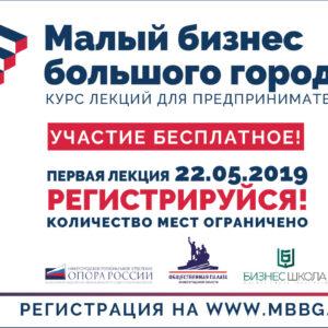 Проект «Малый бизнес большого города» стартует в Нижнем Новгороде