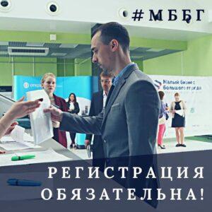 Внимание! Объявлена регистрация на третью лекцию МББГ!‼