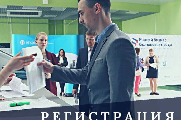 «Малый бизнес большого города» продолжает обучение нижегородских предпринимателей