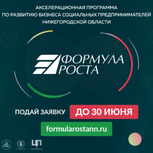 Нижегородская область стала одним из первых регионов России, где откроют акселерационную программу «Формула роста».