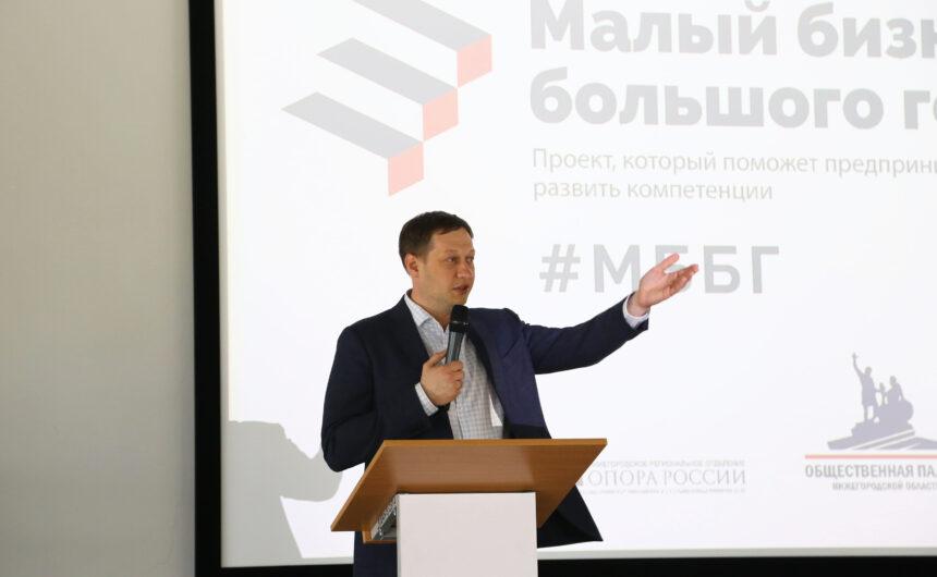 «Малый бизнес большого города» открыл нижегородским предпринимателям секреты эффективного подбора команды