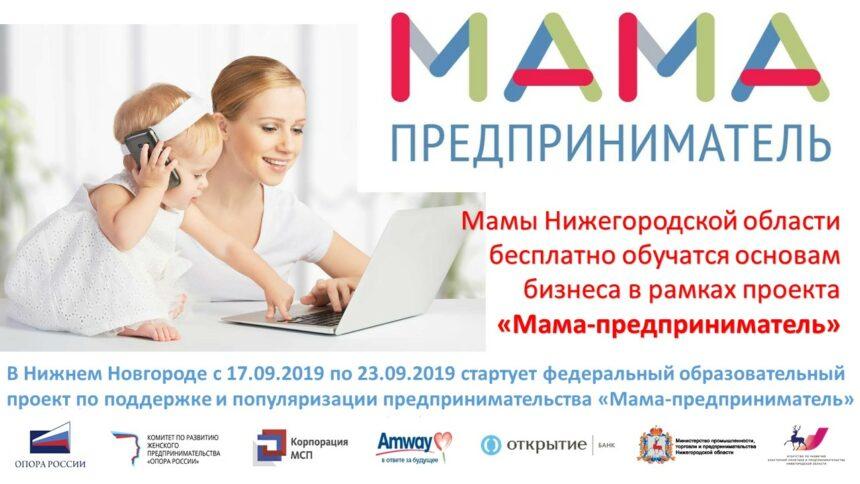 17 сентября 2019 года состоится торжественное открытие федерального образовательного проекта «Мама-предприниматель»