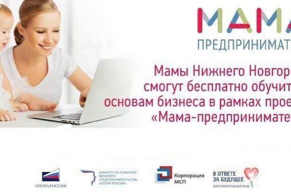 Стартовал прием заявок на участие в конкурсе «Мама-предприниматель»