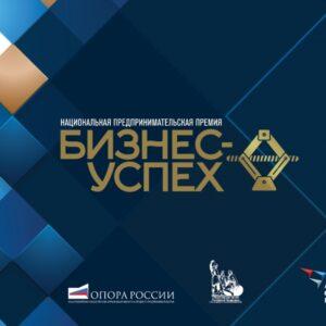 В Выксе Нижегородской области предприниматели получили «Золотые домкраты» от премии «Бизнес-Успех»
