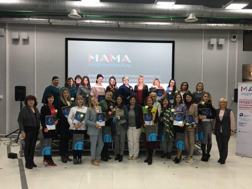 В Нижнем Новгороде определен победитель федерального образовательного проекта «Мама-предприниматель»