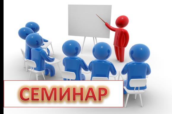 15 ноября пройдёт семинар на тему: «Субсидиарная ответственность»
