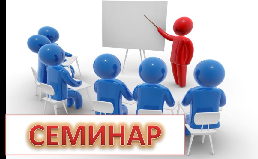 03 октября состоится семинар «Инструменты привлечения финансирования для бизнеса»