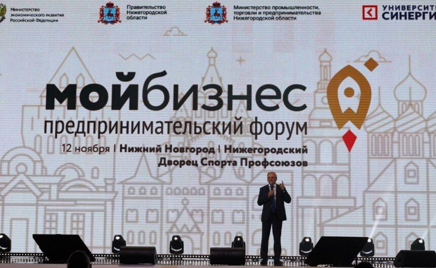 Форум «Мой бизнес» собрал более 4 000 нижегородцев