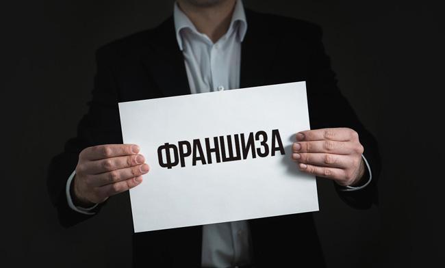 28 ноября в Нижнем Новгороде пройдет бесплатный семинар «Время франшиз»