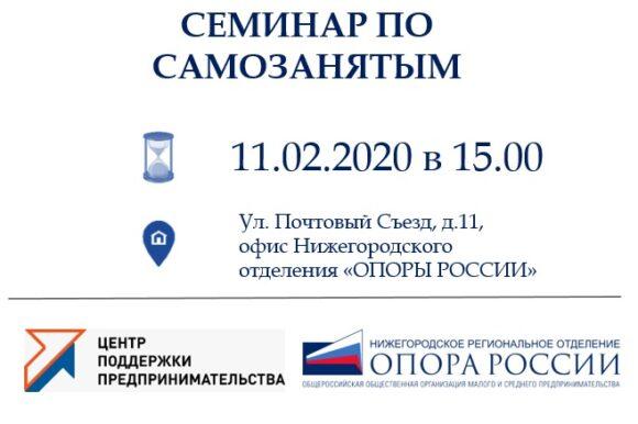 11.02.2020 в 15.00 состоится семинар по новому налоговому режиму для самозанятых