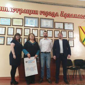 Нижегородское отделение «ОПОРЫ РОССИИ» провело семинар для предпринимателей в городе Арзамас.