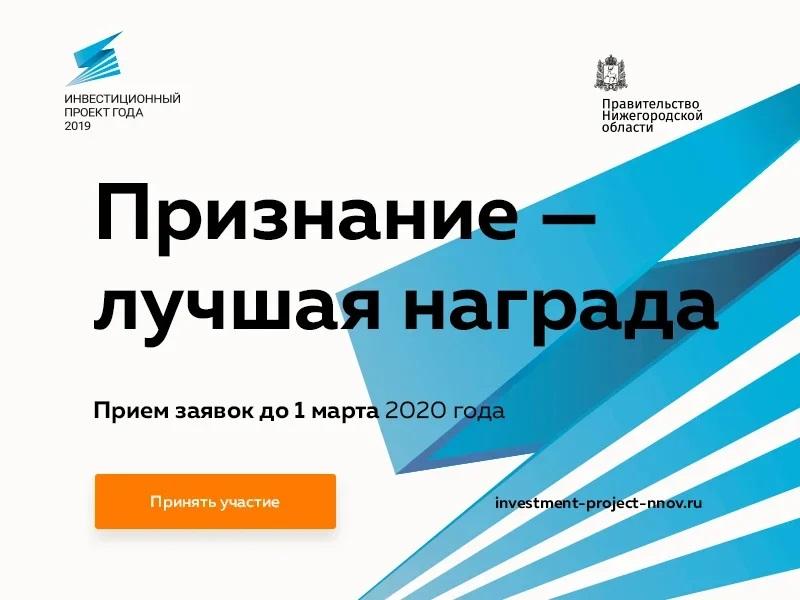 Открыт прием заявок на участие в ежегодном конкурсе «Инвестиционный проект года»