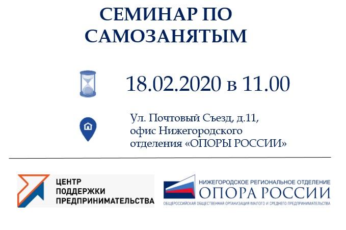18.02.2020 в 11.00 состоится семинар по новому налоговому режиму для самозанятых в сфере народно-художественных промыслов.