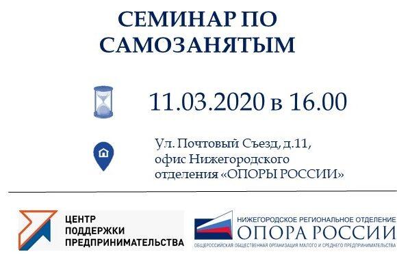 11.03.2020 в 16.00 состоится семинар по новому налоговому режиму для самозанятых