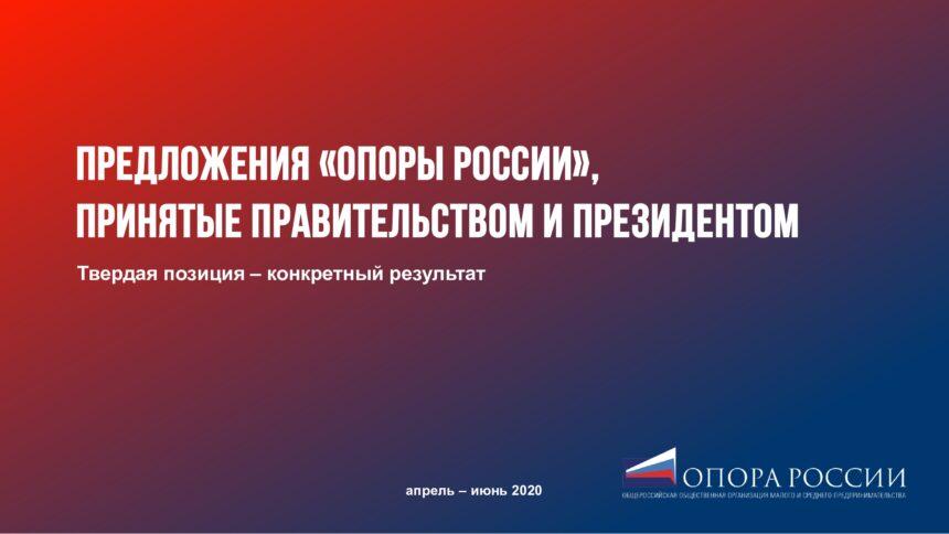 Общероссийская общественная организация малого и среднего предпринимательства «ОПОРА РОССИИ» за период пандемии добилась реализации ряда важнейших предложений в интересах российских предпринимателей.