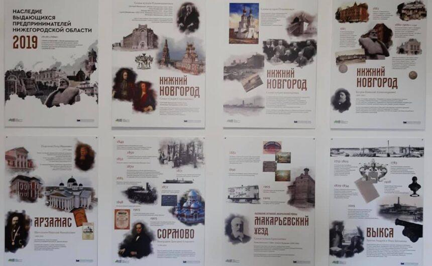 Выставка «Наследие выдающихся предпринимателей Нижегородской области» уже в 3 районе Нижегородской области радует глаз посетителей.