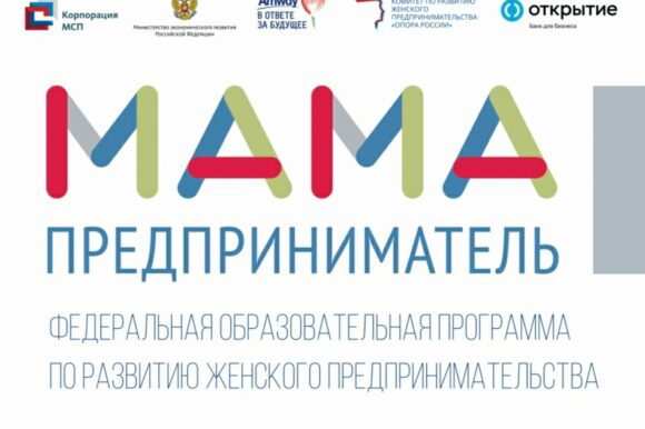 Старт федеральной образовательной программы по поддержке женского предпринимательства «Мама-предприниматель» переносится на 16 ноября 2020 года.