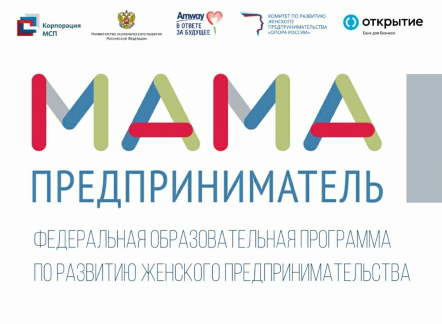 Мамы Нижегородской области смогут бесплатно  обучиться основам бизнеса в рамках программы  «Мама-предприниматель»