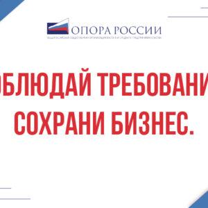 «ОПОРА РОССИИ» при поддержке Минэкономразвития России продолжает серию видеороликов о социальной ответственности бизнеса
