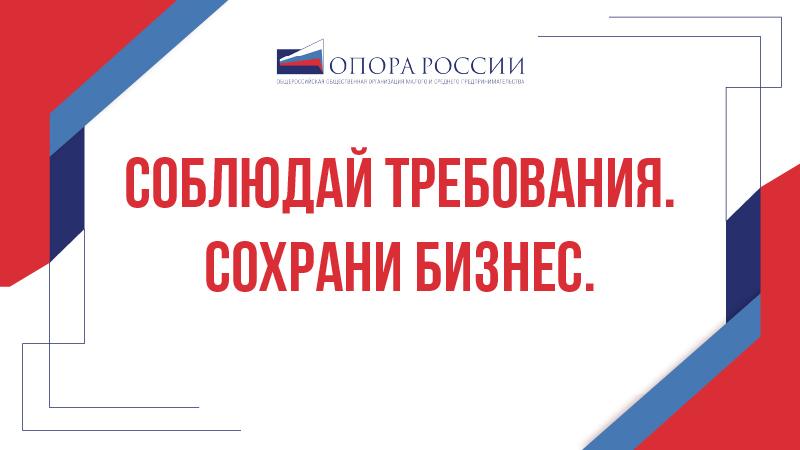 «ОПОРА РОССИИ» запустила на сайте раздел «ОПОРА СТОП COVID»