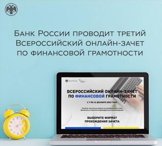 С 7 по 16 декабря 2020 года все желающие могут принять участие во Всероссийском онлайн-зачете по финансовой грамотности.