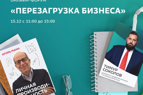 15 декабря состоится бизнес-форум для нижегородских предпринимателей «СБЕР Бизнес   Live» «Перезагрузка бизнеса»