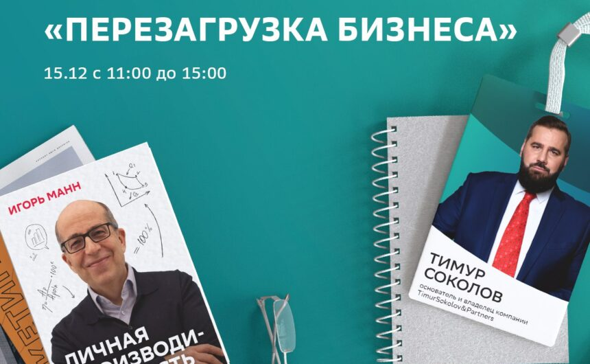 15 декабря состоится бизнес-форум для нижегородских предпринимателей «СБЕР Бизнес | Live» «Перезагрузка бизнеса»