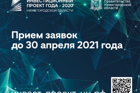 Глеб Никитин пригласил инвесторов к участию в конкурсе «Инвестиционный проект года»