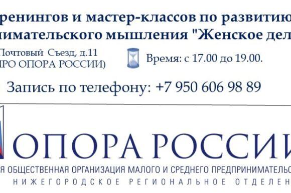 Комитет по развитию женского предпринимательства Нижегородского регионального отделения «ОПОРЫ РОССИИ» запускает новый проект «Женское дело»