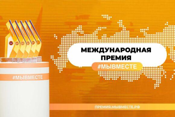 Премия #МЫВМЕСТЕ – возможность развивать бизнес через помощь людям