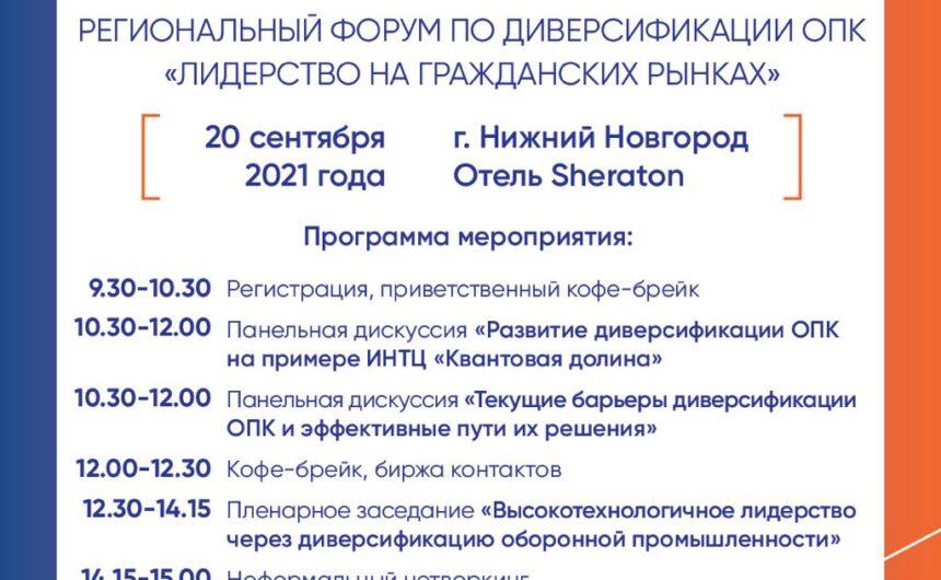 В Нижнем Новгороде состоится Региональный форум «Лидерство на гражданских рынках»